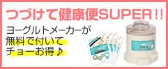 つづけて健康便SUPER!!